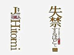 Hitomi est environ 01 Être célèbre